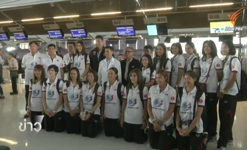 นักตบสาวไทยออกเดินทางไปคว้าตั๋วโอลิมปิกเกมส์