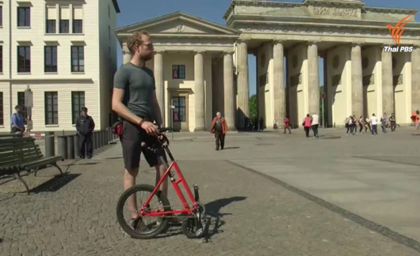 """""""Halbrad"""" สิ่งประดิษฐ์ใหม่ของคนรักจักรยาน"""