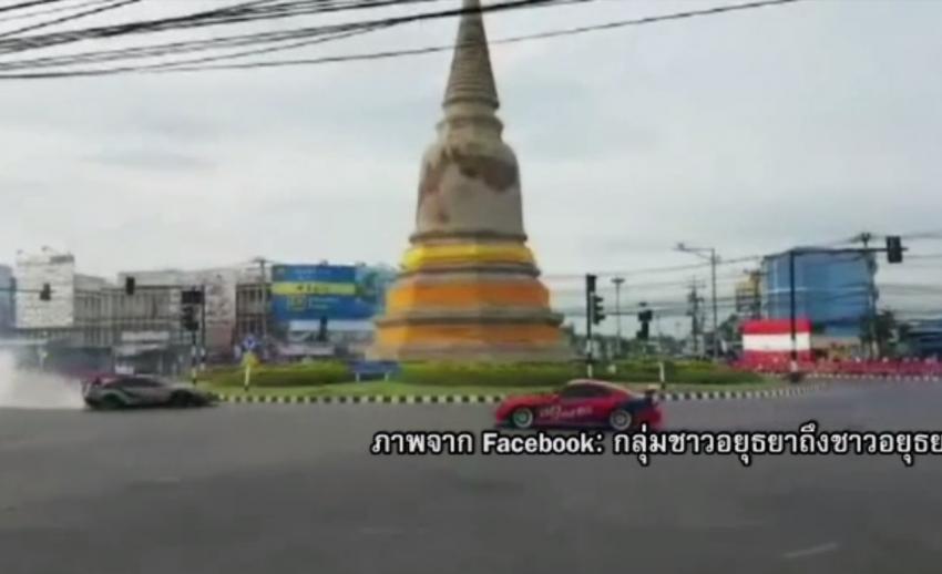 สื่อสังคมออนไลน์วิจารณ์ถ่ายทำโฆษณาดริฟท์รถแข่งเขตโบราณสถานอยุธยา