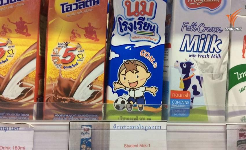 """ชาวกัมพูชาเผยมีการขาย """"นมโรงเรียน"""" ของไทยมากว่า 2 ปีแล้ว"""