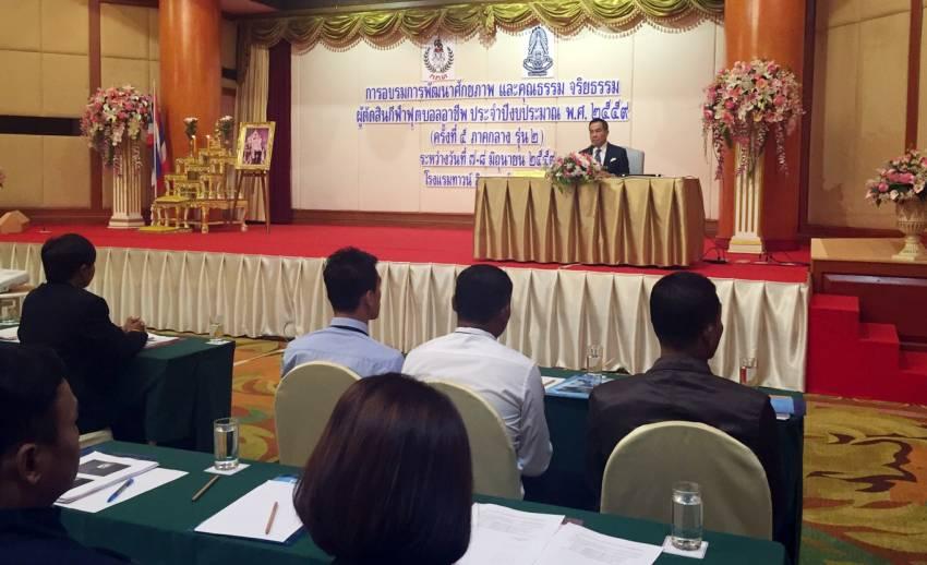 """""""สมยศ"""" แนะผู้ตัดสินพัฒนาศักยภาพ-คุณธรรมจริยธรรม ช่วยพัฒนาบอลไทย"""