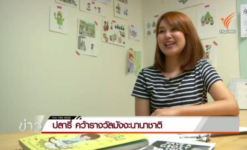 """""""ปลารี่"""" เจ้าแม่คอมมิคเอสเส รางวัล International Manga Award ที่ญี่ปุ่น"""
