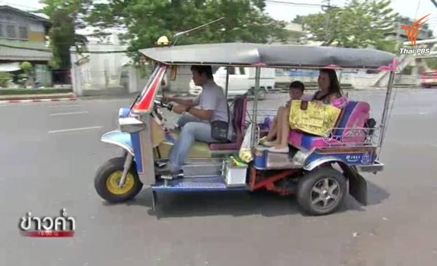 """คนขับหนุนไอเดียคุมกำเนิด """"รถตุ๊กตุ๊ก"""""""
