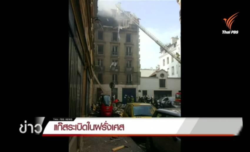 เกิดเหตุระเบิดในอาคารพักอาศัยในกรุงปารีส ฝรั่งเศส บาดเจ็บ 5 คน