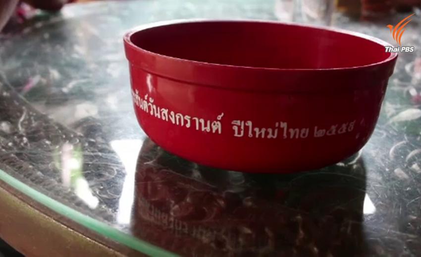 ทหารตรวจบ้านอดีต ส.ส.เพื่อไทย จังหวัดน่าน ยึดขันน้ำสีแดง 8,862 ใบ