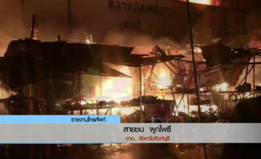 ไฟไหม้ตลาดสดเทศบาลเมืองสิงห์ จ.สิงห์บุรี จนท.คุมเพลิงได้แล้ว-ไม่มีรายงานผู้ได้รับบาดเจ็บ