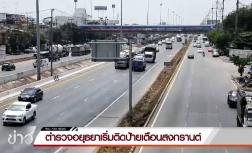 ตำรวจอยุธยาติดป้ายเตือนอันตรายเดินทางช่วงสงกรานต์ ปชช.ทยอยเดินทางกลับ