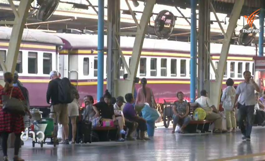 การรถไฟฯ เพิ่มขบวนโดยสาร 29 ขบวน รองรับเดินทางช่วงสงกรานต์