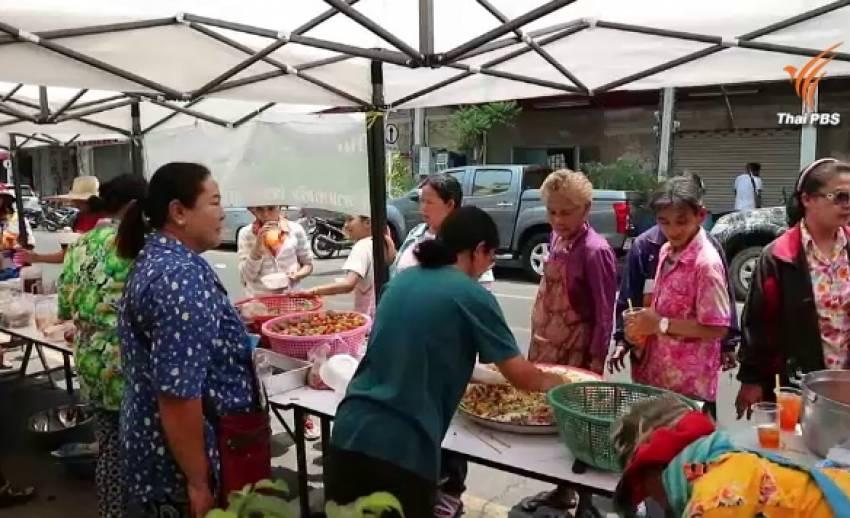 ประชาชนทำบุญตักบาตร-ไหว้พระ วันครอบครัว ร้านขายยายโสธรบริการอาหารฟรี