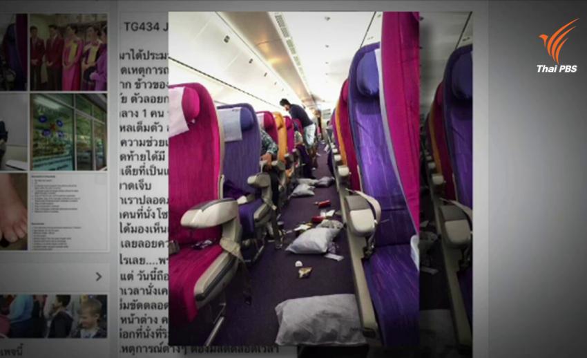 """""""การบินไทย"""" แจงเที่ยวบิน """"จาการ์ตา-กรุงเทพฯ"""" ตกหลุมอากาศรุนแรง มีผู้บาดเจ็บ 6 คน"""