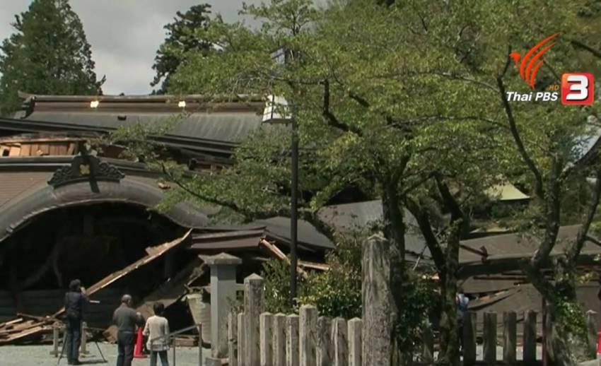 ยอดผู้เสียชีวิตแผ่นดินไหวเอกวาดอร์ล่าสุดเพิ่มเป็น 77 คน-แผ่นดินไหวญี่ปุ่นทำศาลเจ้าเก่าแก่ 250 ปี ถล่มเสียหาย