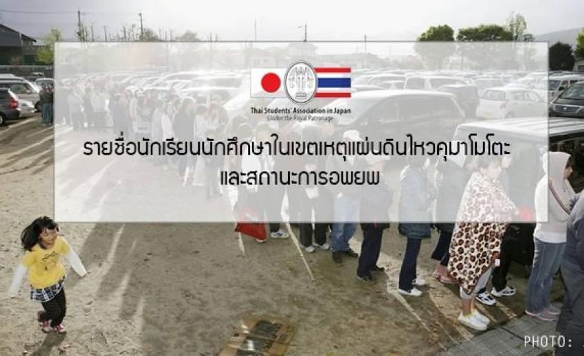 สมาคมนักเรียนไทยในญี่ปุ่นแจ้งชื่อนร.ที่อพยพแล้ว เปิดอีเมล์รับการติดต่อจากผู้ปกครอง
