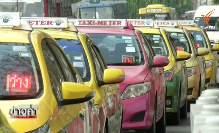 คนขับรถแท็กซี่สะท้อนความเห็นชะลอปรับขึ้นค่าโดยสาร