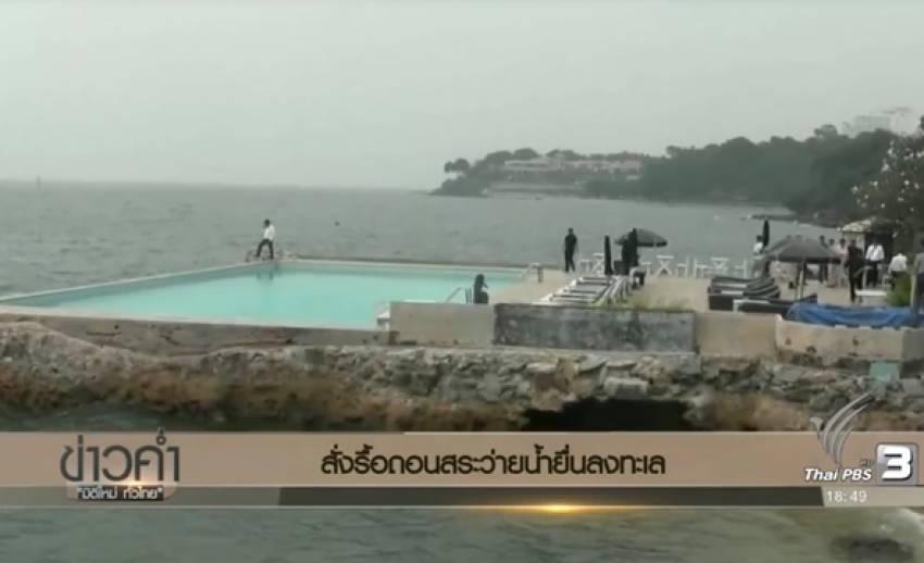 เมืองพัทยาสั่งรื้อถอนสระว่ายน้ำยื่นลงทะเลพัทยาใน 45 วัน