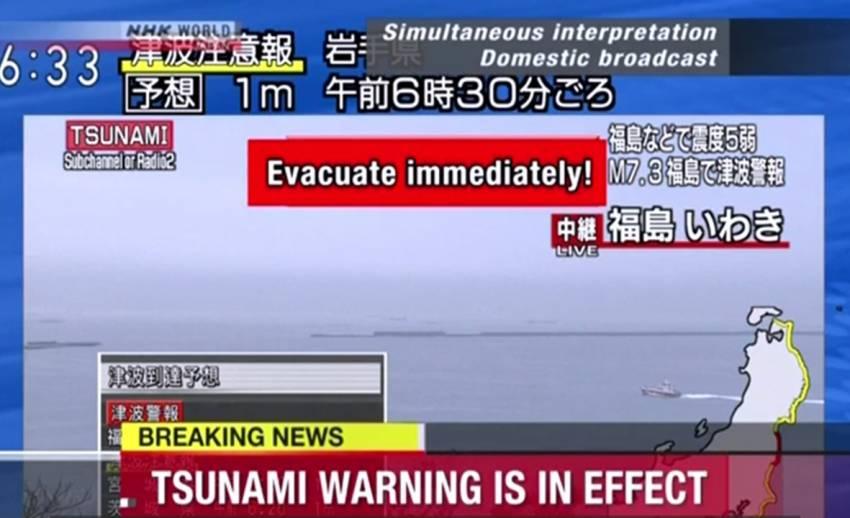 แผ่นดินไหวขนาด 7.4 ที่ฟุกุชิมะ ประกาศเตือนภัยสึนามิ