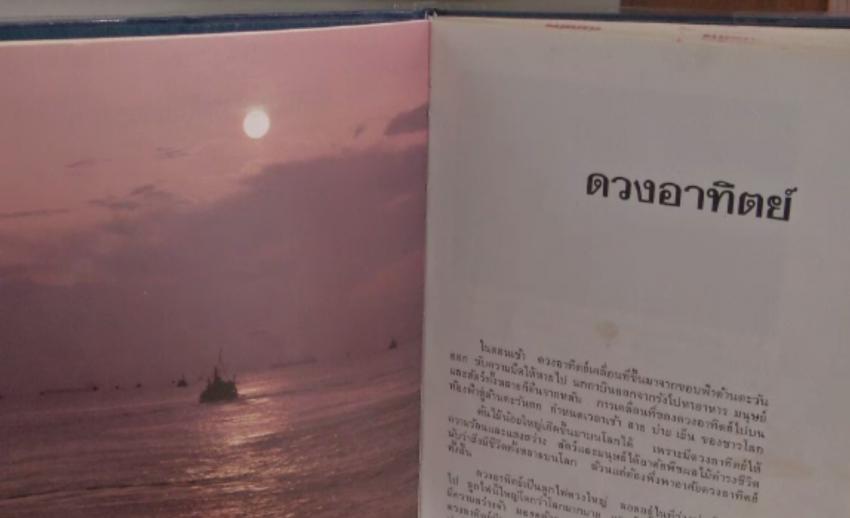 สารานุกรมไทยสำหรับเยาวชนจากพระราชประสงค์ในหลวง รัชกาลที่ 9