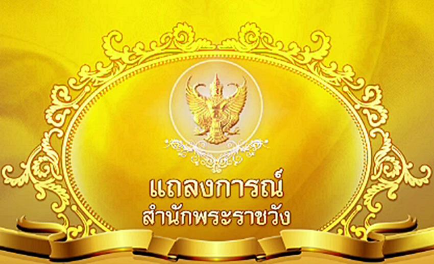 สมเด็จพระราชินี มีพระปรอทสูง เสด็จฯ ไปประทับ รพ.จุฬาลงกรณ์