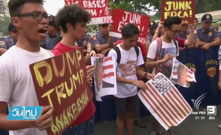 """ประท้วงไม่เอา """"ทรัมพ์"""" ลามถึงฟิลิปปินส์ นศ.ตากาล็อกหวั่นสหรัฐฯ มีอิทธิพลมากขึ้น"""