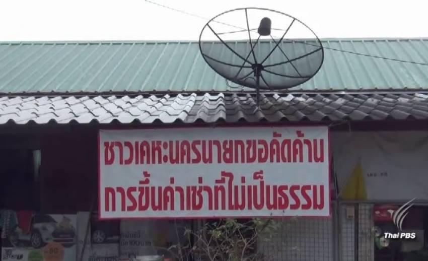 ผู้เช่าเคหะชุมชนนครนายก รวมตัวค้านขึ้นค่าเช่า-ขอความเป็นธรรม-ร้องปรับปรุงสภาพ