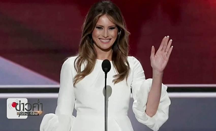 """บทบาท """"เมลาเนีย ทรัมพ์"""" ว่าที่สุภาพสตรีหมายเลขหนึ่งของสหรัฐฯ"""