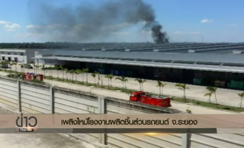 ไฟไหม้โรงงานผลิตชิ้นส่วนรถยนต์ จ.ระยอง ไร้เจ็บ