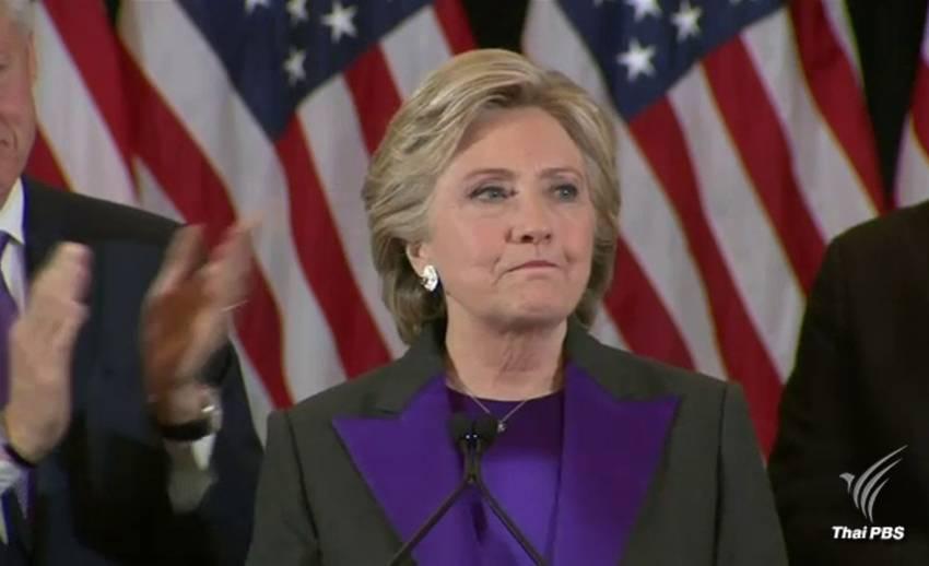 """""""ฮิลลารี คลินตัน"""" แถลงรับความพ่ายแพ้เลือกตั้ง ปธน.สหรัฐฯ"""