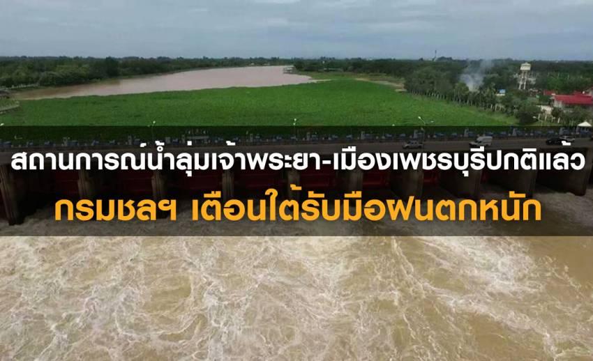 สถานการณ์น้ำลุ่มเจ้าพระยา-เมืองเพชรบุรีปกติแล้ว กรมชลฯ เตือนใต้รับมือฝนตกหนัก