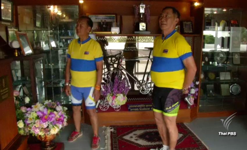 วงการจักรยานไทย สำนึกในพระมหากรุณาธิคุณ