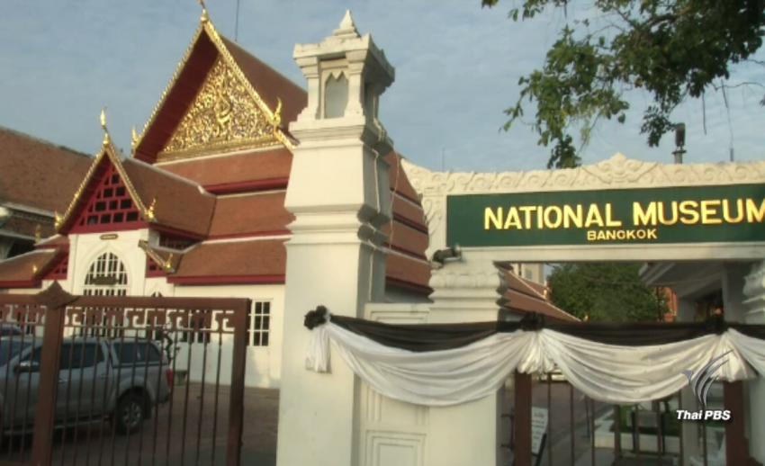 """พิพิธภัณฑสถานแห่งชาติพระนครเปิดให้ชมฟรี นิทรรศการ """"ทรงสถิตในดวงใจไทยนิรันดร์"""""""
