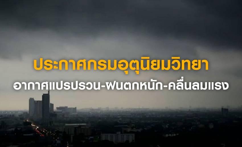 กรมอุตุฯ ประกาศ อากาศแปรปรวนบริเวณประเทศไทยตอนบน 7-9 พ.ย. - ภาคใต้ฝนตกหนัก