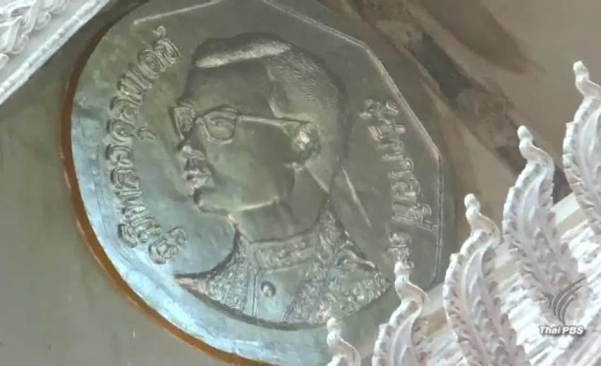 """""""วัดปากห้วยฉลอง"""" สร้างเหรียญรัชกาลที่ 9 ประดิษฐานในหอพระไตรปิฎก"""