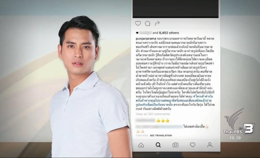 """นักแสดง """"ปั้นจั่น-ปรมะ"""" โพสต์อินสตาแกรมดึงสติคนไทยแสดงความอาลัย ร.9 ให้ถูกกาลเทศะ"""