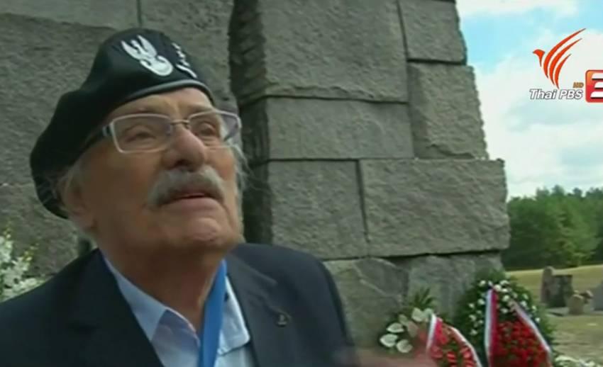 ชาวยิวรอดชีวิตจากการฆ่าล้างเผ่าพันธุ์คนสุดท้าย เสียชีวิตแล้วในวัย 93 ปี