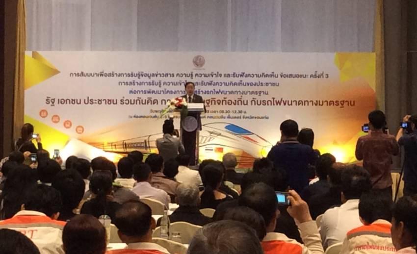 รมว.คมนาคม ยืนยันรถไฟไทย-จีนเริ่มโครงการ พ.ค.นี้ เร่งตั้งบริษัทร่วมทุนและสัดส่วนลงทุน