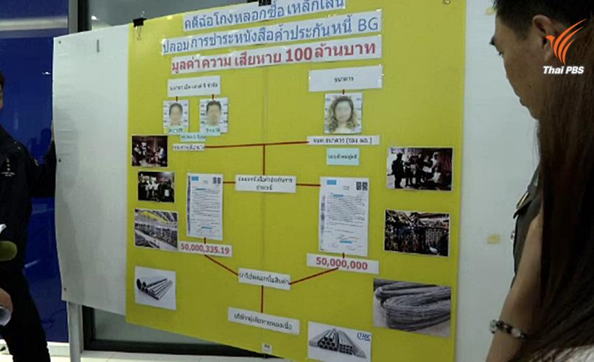 กองปราบฯ จับผู้ต้องหาใช้หนังสือค้ำประกันหนี้ปลอม เสียหาย 100 ล้าน
