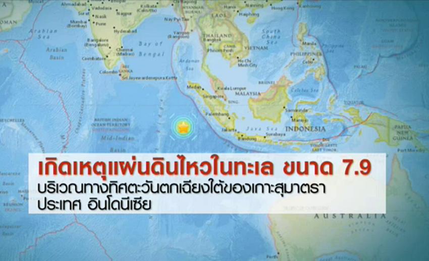 แผ่นดินไหวในทะเลขนาด 7.9 ใกล้เกาะสุมาตรา อินโดนีเซีย