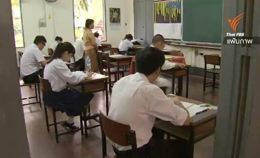 สทศ.เผยยังไม่พบความผิดพลาดของข้อสอบโอเน็ตปีนี้