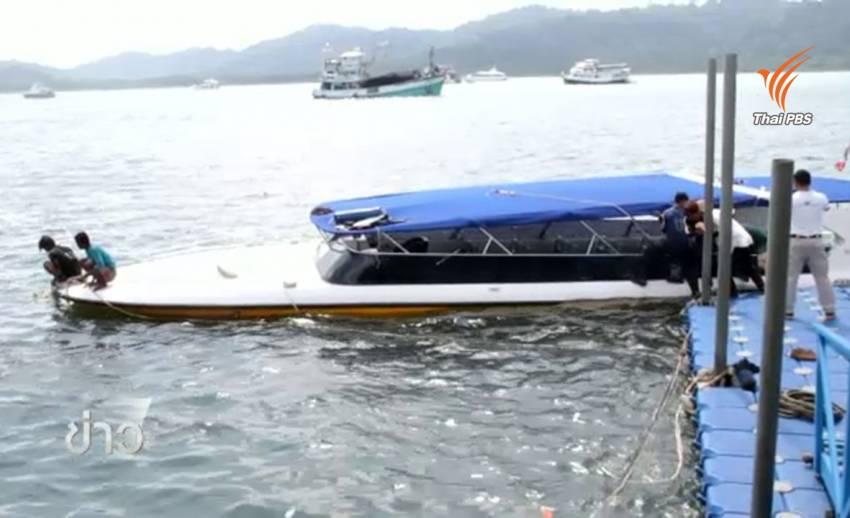 ตร.สอบผู้เกี่ยวข้องเหตุเรือสปีดโบ๊ทล่มที่พังงา-เบื้องต้นพบเดินเรือผิดเขต