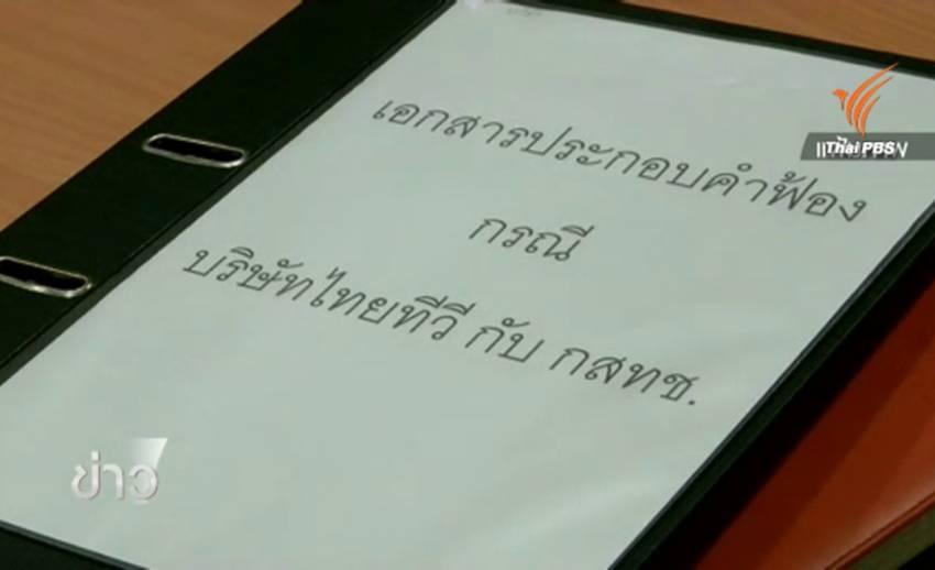 ทีวีไทยเตรียมยื่นศาลปกครองขอไต่สวนฉุกเฉิน หลัง กสท.สั่งเพิกถอนใบอนุญาต-เร่งจ่าย 1,634 ล้าน ใน 30 วัน