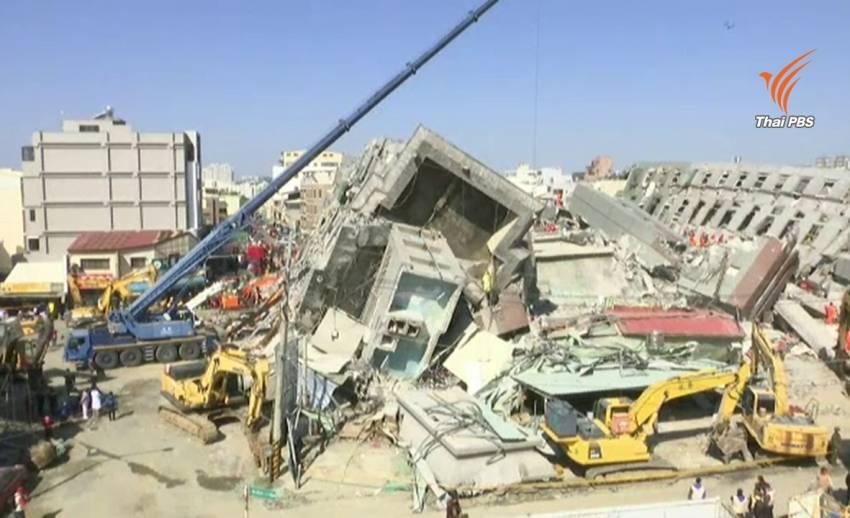 กู้ภัยไต้หวันเร่งค้นหาผู้รอดชีวิตจากเหตุแผ่นดินไหว ล่าสุดมีผู้เสียชีวิต 36 คน