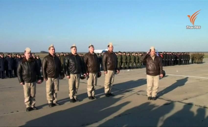 นักบินรบรัสเซียทยอยกลับมาตุภูมิหลัง ปธน.ปูตินสั่งถอนทัพออกจากซีเรีย