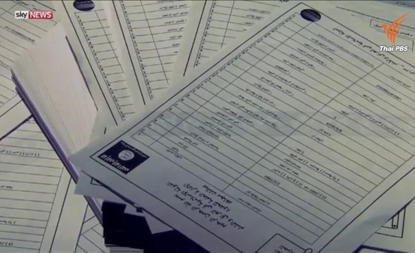 """""""สกายนิวส์"""" สำนักข่าวของอังกฤษ เผยแฟ้มข้อมูลลับปูดชื่อสมาชิกไอเอสกว่า 20,000 ชื่อ"""