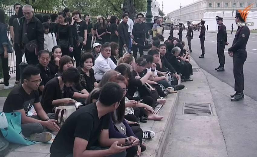 ประชาชนรอเข้าถวายสักการะพระบรมศพในหลวง