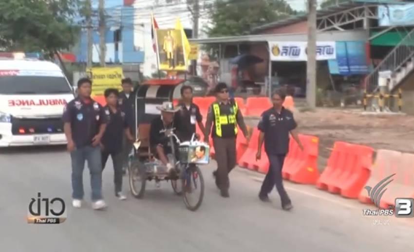 ชายพิการเดินทางด้วยรถสามล้อจากบุรีรัมย์ เพื่อมาแสดงความอาลัย