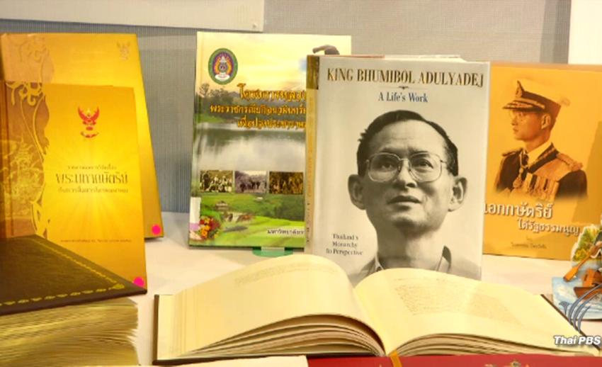 """ห้องสมุดไทยพีบีเอส จัดแสดงหนังสือพระราชประวัติ """"ในหลวง รัชกาลที่ 9"""""""