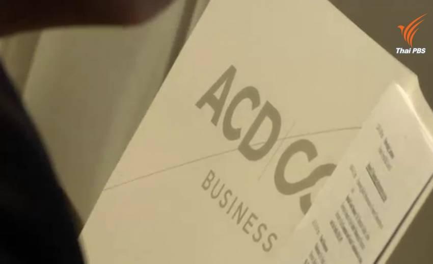 """""""แจ็ค หม่า"""" ร่วมประชุม ACD"""