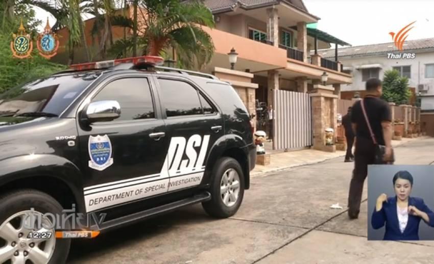 ดีเอสไอ ยึดทรัพย์บ้าน บก.นสพ.ตำรวจพลเมือง คดีหลอกลวงประชาชน