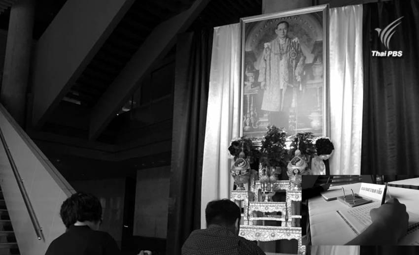 กทม.จัดสถานที่ให้ ปชช.ร่วมลงนามแด่ พระบาทสมเด็จพระเจ้าอยู่หัวในพระบรมโกศ ตั้งแต่วันนี้