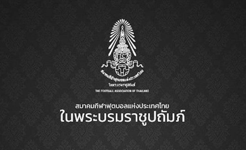 สมาคมบอลฯ ประชุม 17 ต.ค.หารือแข่งลีกบอลไทยต่อ หลังรัฐบาลระบุจัดแข่งได้