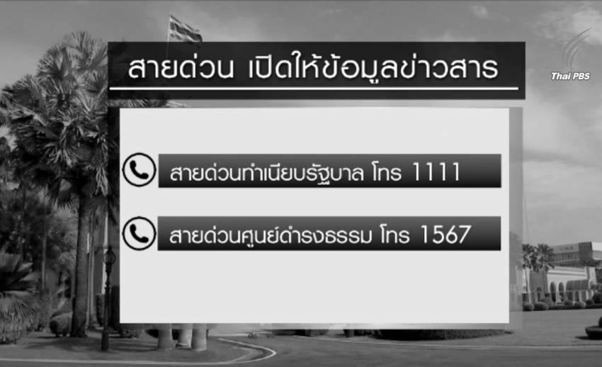 รัฐบาลเปิดสายด่วน 1111 ให้ประชาชนโทรสอบถามข้อมูลพระราชพิธี